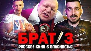 Брат 3 - русское кино в опасности?