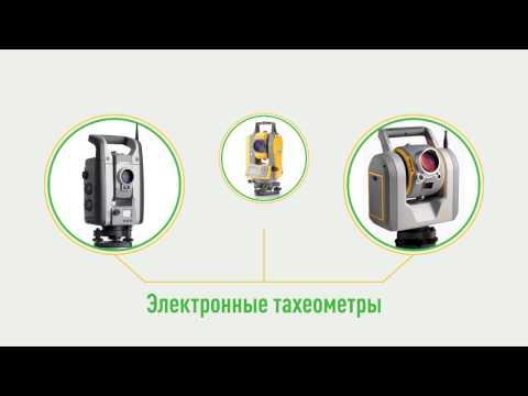ГеоТехСнаб - надежный поставщик геодезического оборудования
