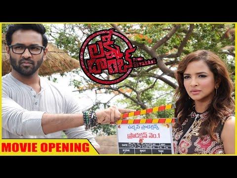 Lakshmi Bomb Movie Opening Video || Manchu Lakshmi || Movie Time