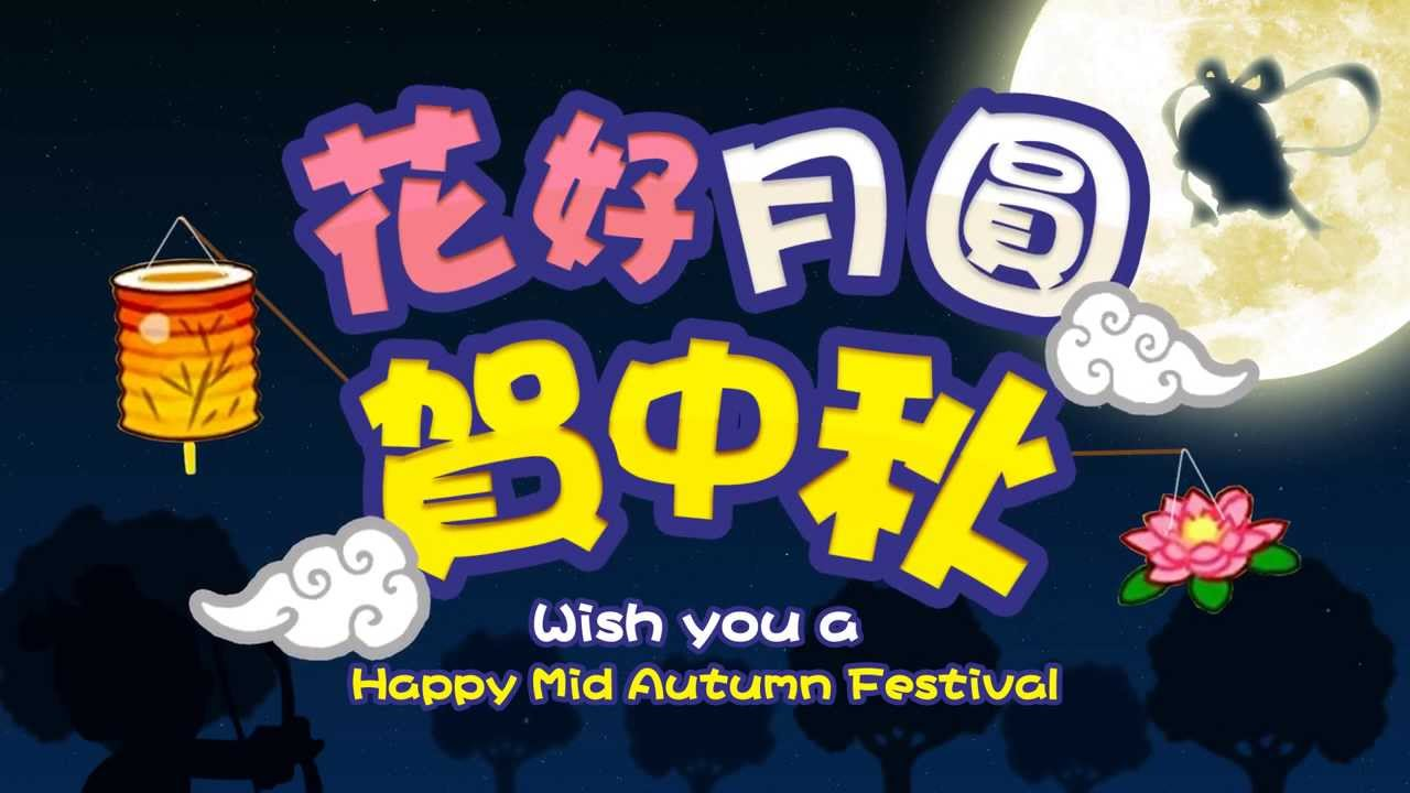 Happy Mid Autumn Festival Greeting Youtube