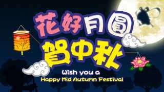 花好月圆贺中秋 Happy Mid Autumn Festival Greeting