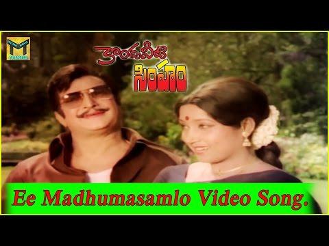 Ee Madhumasamlo Video Song || Kondaveeti Simham Movie || NTR, Sridevi