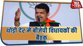 Maharashtra Politics: थोड़ी देर में बीजेपी विधायकों की बैठक, फडणवीस के नाम पर मुहर लगना  तय