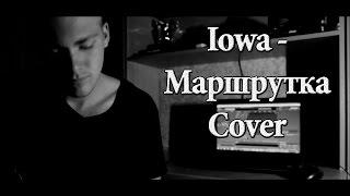 IOWA - Маршрутка cover \ кавер на гитаре