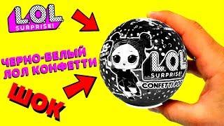 шок! ЧЕРНО-БЕЛЫЙ ЛОЛ сюрприз КОНФЕТТИ !   LOL confetti pop . Самая странная подделка конфети поп.