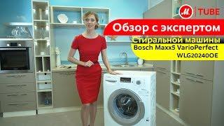 Видеообзор стиральной машины Bosch Maxx5 VarioPerfect WLG20240OE с экспертом М.Видео(Стиральная машина Bosch Maxx5 VarioPerfect WLG20240OE - это надежность и необходимые функции для хозяев, ценящих экономию...., 2014-02-04T13:33:02.000Z)