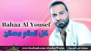 بهاء اليوسف - كل العالم مصالح / Bahaa Al Yousef - Kl Al3alm Masaleh Live 2017