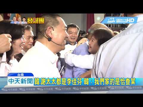 20190217中天新聞 禿子、燕子、漢子+謝龍介 韓登台全場喊「總統好」