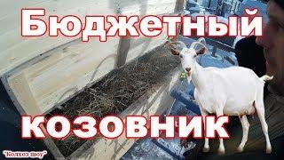 Тёплый козовник на 4 козы за 12 000 руб.