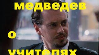 Медведев о учителях. Переозвучка.