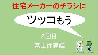 富士住建のチラシにツッコんでみた thumbnail
