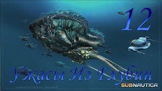 Subnautica №12, Ужасы Из Глубины.