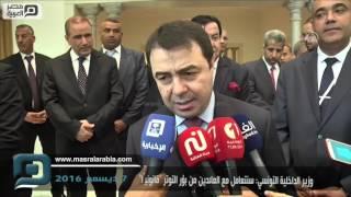 مصر العربية | وزير الداخلية التونسي: سنتعامل مع العائدين من بؤر التوتر