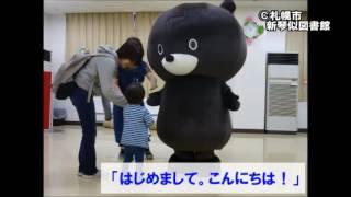 札幌市図書館キャラクター ヨムくん動画(写真)