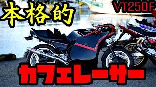 本格カフェ仕様のVTと銚子に行くモトブログ 前編