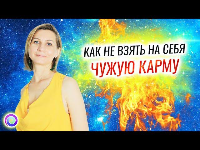 Как не взять на себя чужую карму – Светлана Куракина