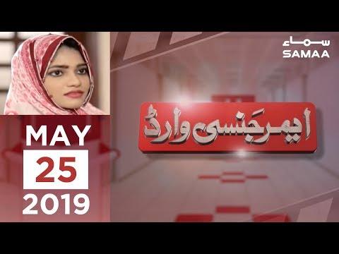 Emergency Ward   SAMAA TV   25 May 2019