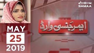 Emergency Ward | SAMAA TV | 25 May 2019