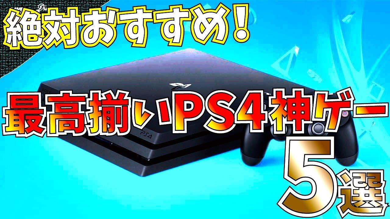 絶対おすすめ!PS4最高揃い2018発売の神ゲー5選!1本は2017発売2019 ...