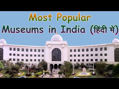 Top 10 Most Popular Museums in India