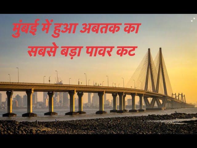 Mumbai Power Cut: मुंबई के कई हिस्सों में बिजली आपूर्ति ठप, ट्रेनें और ट्रैफिक सिग्नल बंद