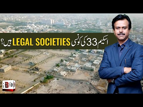 LEGAL SOCIETIES OF SCHEME 33 KARACHI | SUPERHIGHWAY | PROPERTY SCAMS | PRICE | FRAUD | DEVELOPMENT