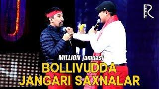 Million jamoasi - Bollivudda jangari saxnalar | Миллион жамоаси - Болливудда жангари сахналар