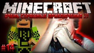 Minecraft: Очень Страшные Приключения 2! #14 - БИТВА С РОГАТЫМ ОХОТНИКОМ!