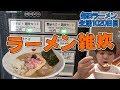 濃厚な蟹と豚骨がMAXすぎるラーメンと雑炊をすする  crab台風。【飯テロ】SUSURU TV.第1020回