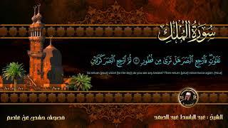 سورة الملك كاملة مكتوبة ومترجمة صوت من الجنة أروع ماجودالشيخ عبدالباسط عبدالصمد Surah Al-Mulk