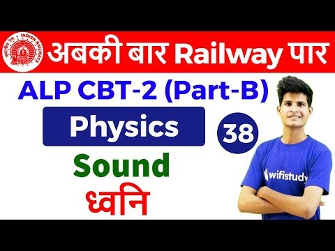 3:00 PM - RRB ALP CBT-2 2018 | Physics By Neeraj Sir | Sound