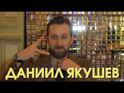 Даниил Якушев о русском кино, профессии, личном, маме и мужских хобби