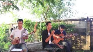 หน้าบ่คือแม่ (Acoustic Live Version) ลายพิณ ชินราช Line-Phin