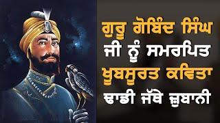 Guru Gobind Singh ji    Gur purb    Birth anniversary 2019    Canada