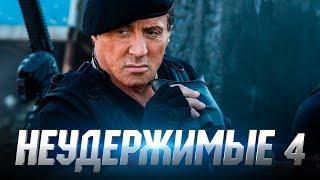 Неудержимые 4 [Обзор] / [Тизер-трейлер на русском]
