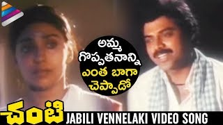 Jabiliki Vennelaki Full Video Song | Chanti Movie Songs | Venkatesh | Meena | Ilayaraja Hits
