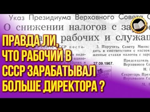ПРАВДА О ЗАРПЛАТАХ В СССР. Неужели рабочий Зарабатывал больше Директора?