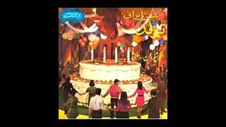 Tavalod Mobarak (Original) - Ostad Anoushiravan Rohani