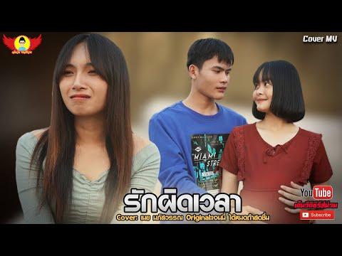 รักผิดเวลา – CoverMVโดยปีกแดงฯ|Cover: เนย ภัสวรรณ Original: เจนนี่ ได้หมดถ้าสดชื่น