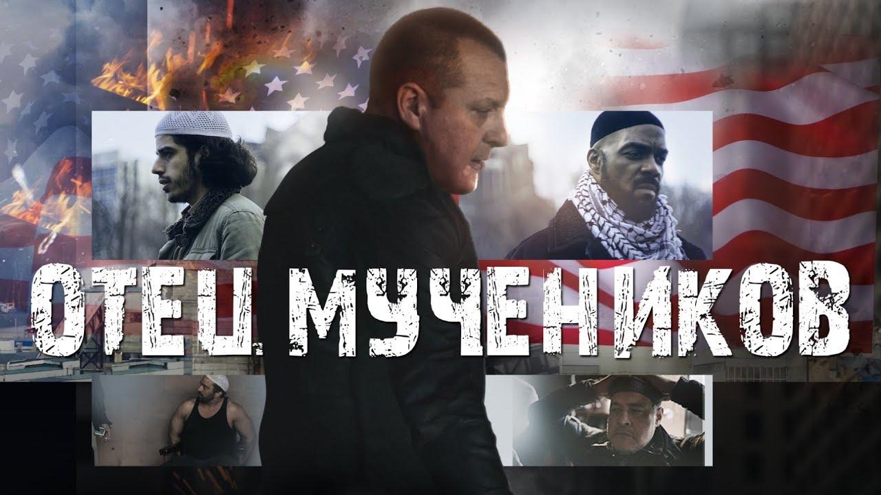 Отец мучеников HD 2018 (Боевик)