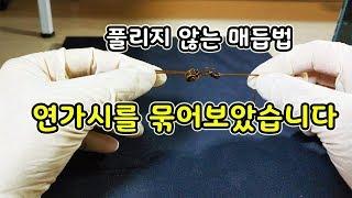 아무리 복잡한 매듭도 풀 수 있다는 기생충 연가시를 풀리지 않는 매듭법으로 묶어 보았습니다[오브리더] thumbnail