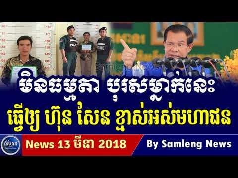 បុរសម្នាក់ផ្ទុះកំហឹងជាមួយលោក ហ៊ុន សែន ខ្លាំងៗ, Cambodia Hot News, Khmer News