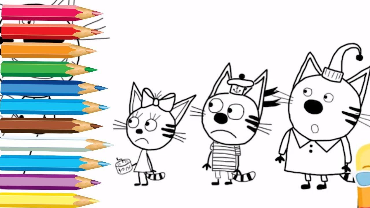 Три Кота - Раскраска для детей ГЕРОИ МУЛЬТИКОВ | Веселая ...