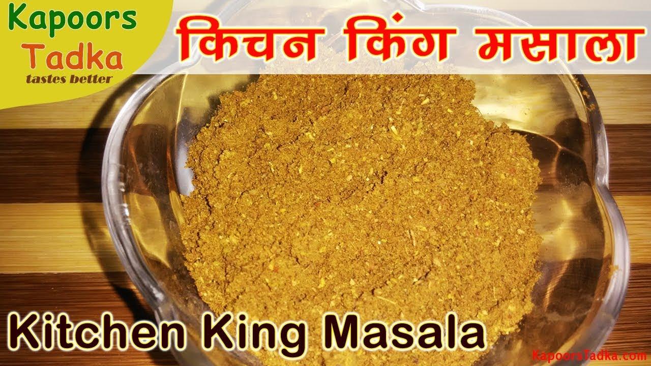 Kitchen King Masala | Kitchen King Masala Recipe | Garam Masala Recipes गरम  मसाला Masala Mix Hindi
