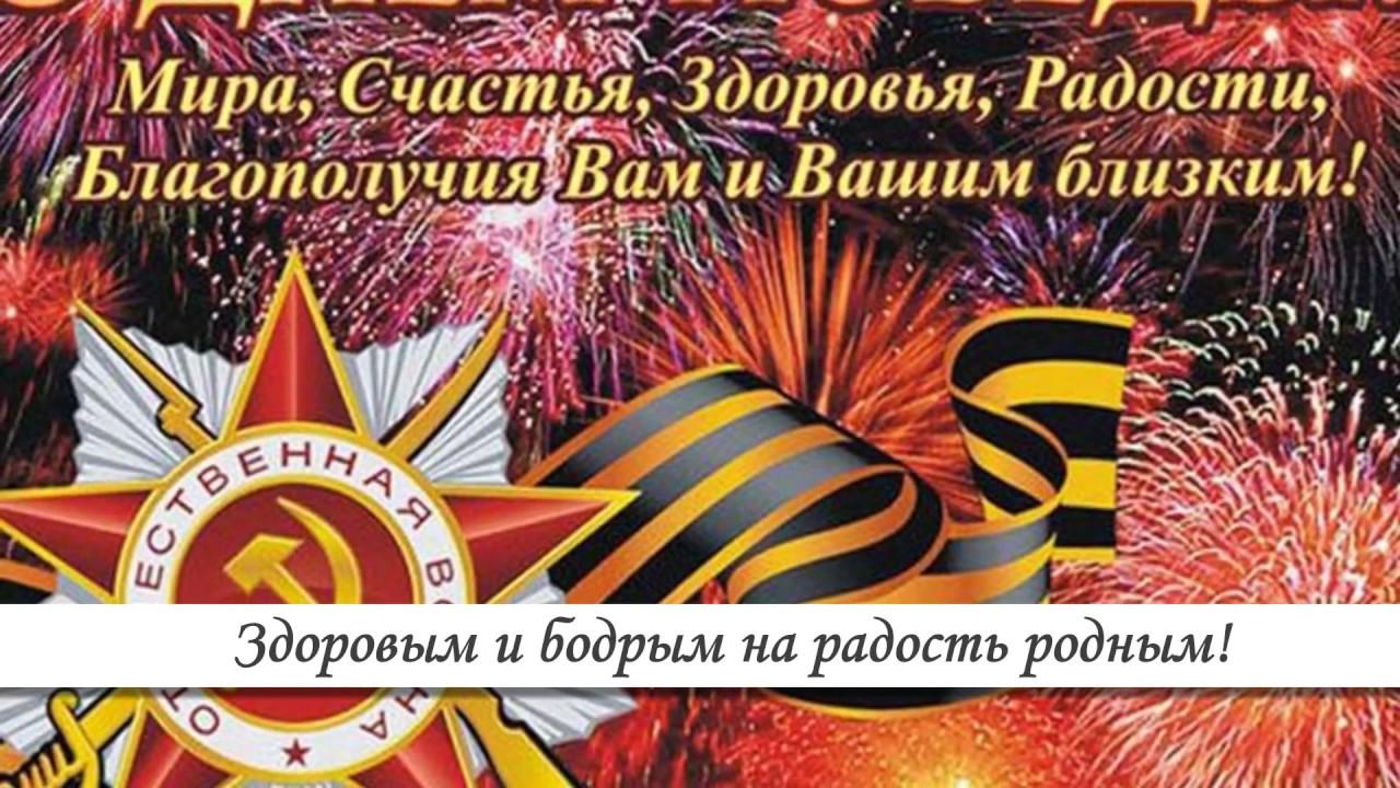открытка на 9 мая видео лодки ПВХ