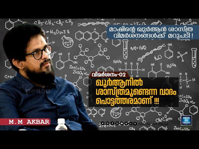 ഖുർആനിൽ ശാസ്ത്രമുണ്ടെന്ന  വാദം പൊട്ടത്തരമാണ് !!! Reply to EA Jabbar - Part-02 | Quran & Science