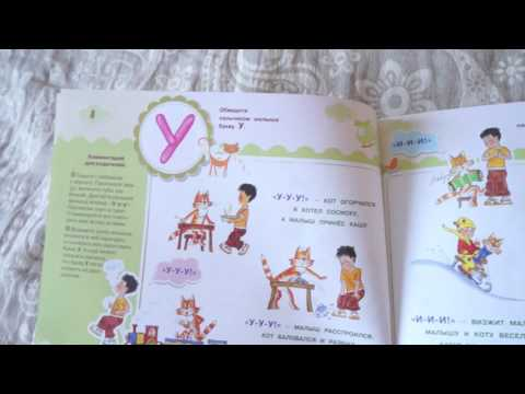 """Развитие речи """"Малыш учится говорить"""""""