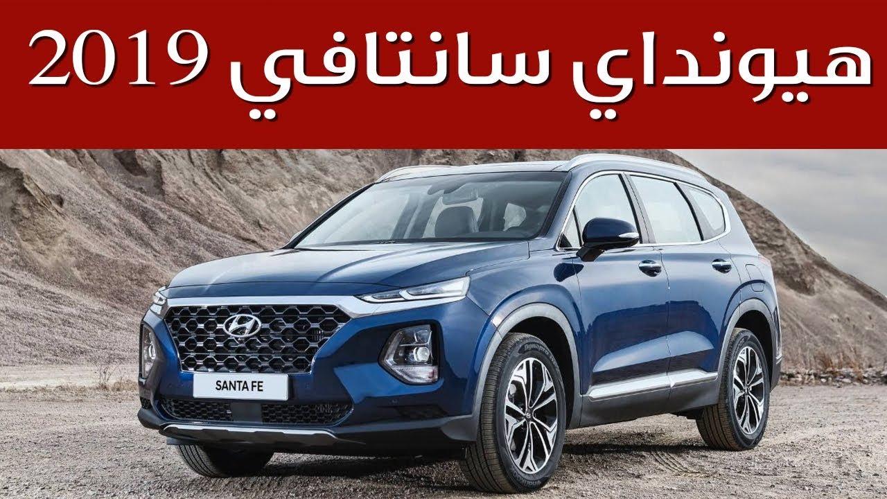 2019 Hyundai Santa Fe هيونداي سانتافي 2019 تظهر رسميا سعودي أوتو Youtube