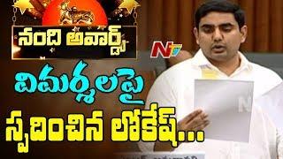 Nara Lokesh Responds on Nandi Awards Controversy  AP Assembly  NTV