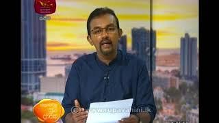 Ayubowan Suba Dawasak   Paththara  2020-04-16  Rupavahini Thumbnail
